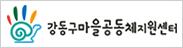 강동구마을공동체지원센터