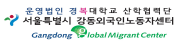 강동외국인노동자센터