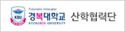 경복대학교 산학협력단