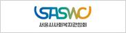서울시사회복지사협회