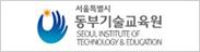 서울시동부기술교육원